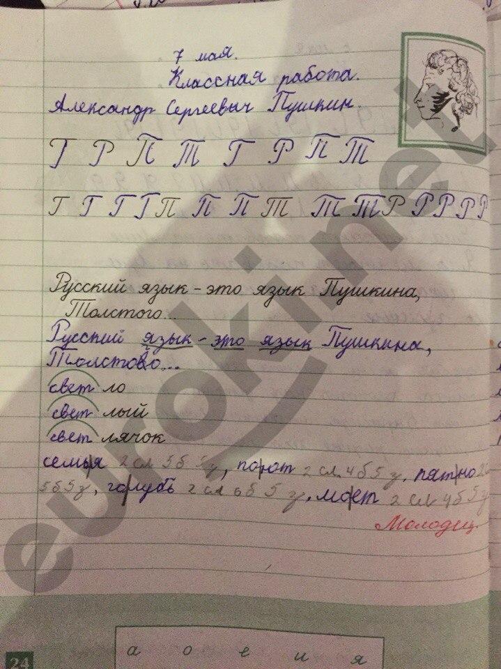 ГДЗ по русскому языку 1 класс рабочая тетрадь Бунеева, Яковлева. Задание: стр. 24