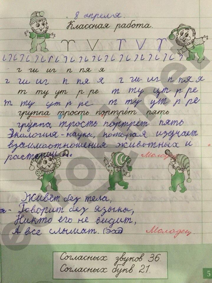 ГДЗ по русскому языку 1 класс рабочая тетрадь Бунеева, Яковлева. Задание: стр. 5