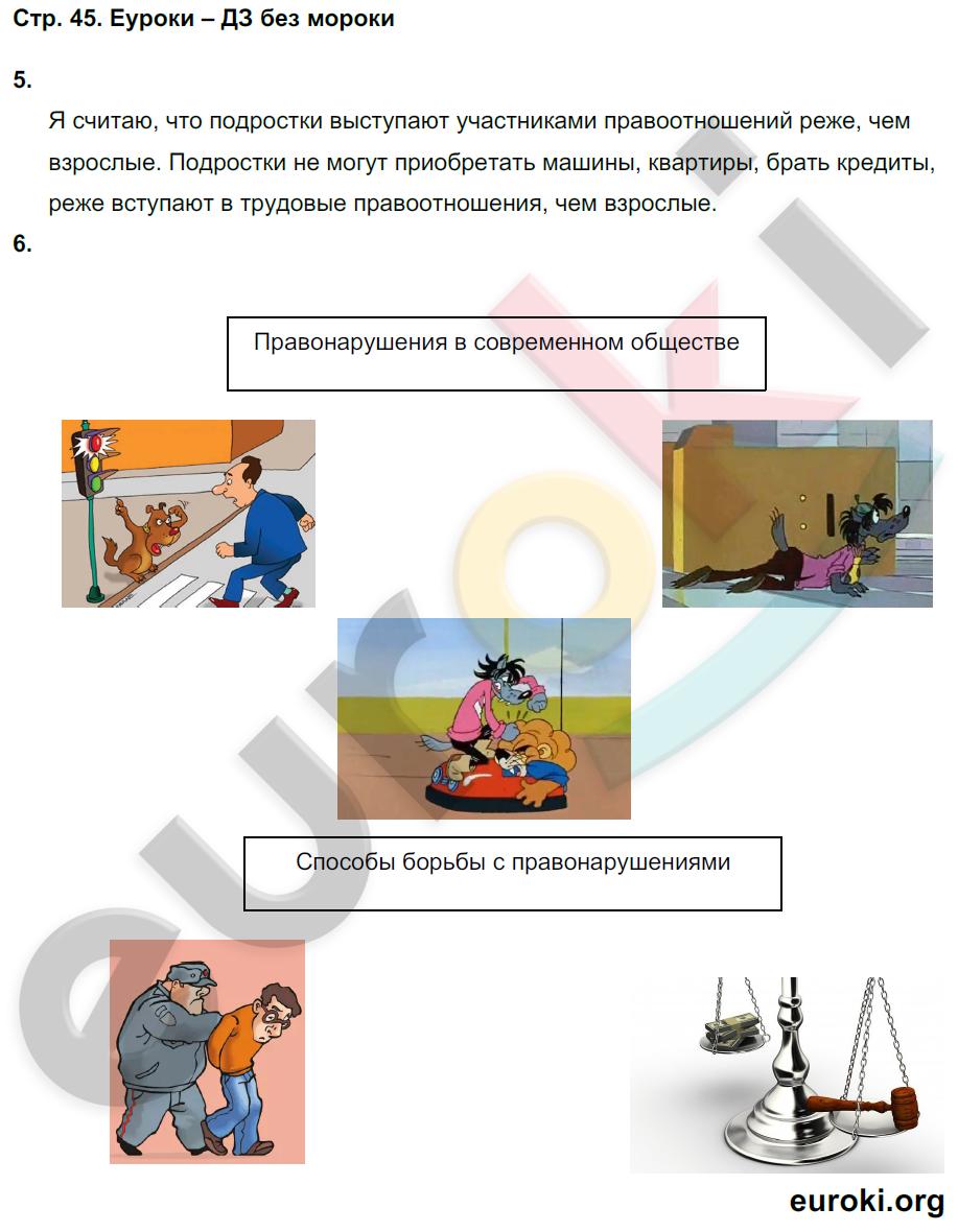 ГДЗ по обществознанию 7 класс рабочая тетрадь Хромова, Кравченко, Певцова. Задание: стр. 45