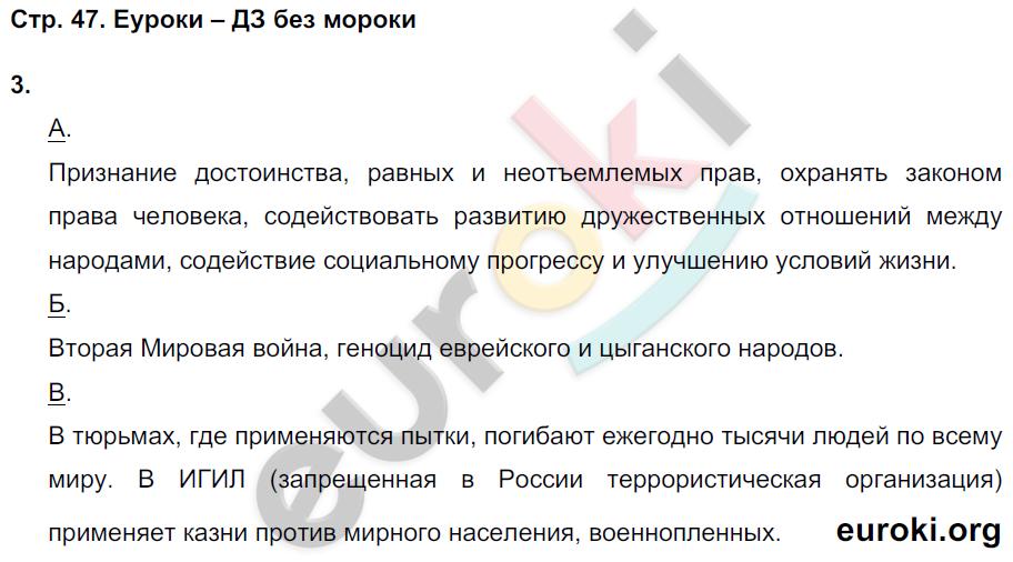 ГДЗ по обществознанию 7 класс рабочая тетрадь Хромова, Кравченко, Певцова. Задание: стр. 47