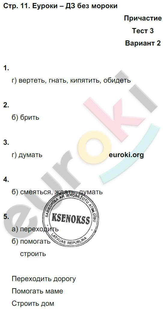 ГДЗ по русскому языку 7 класс тесты Книгина Часть 1, 2. Задание: стр. 11
