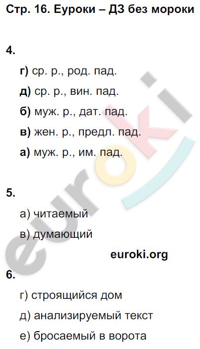 ГДЗ по русскому языку 7 класс тесты Книгина Часть 1, 2. Задание: стр. 16