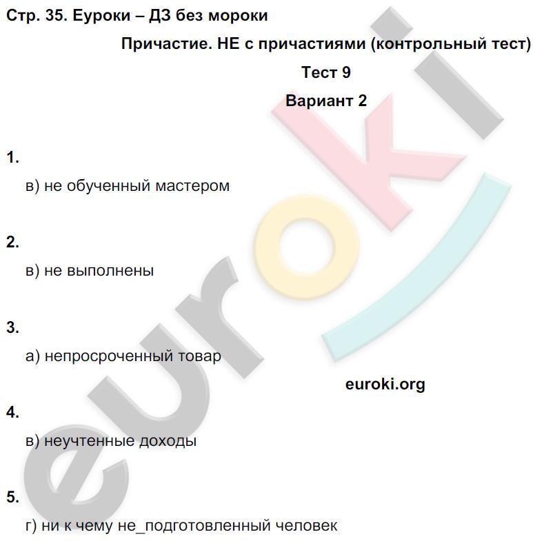 ГДЗ по русскому языку 7 класс тесты Книгина Часть 1, 2. Задание: стр. 35
