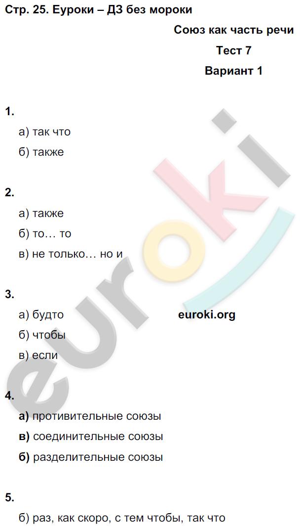 ГДЗ по русскому языку 7 класс тесты Книгина Часть 1, 2. Задание: стр. 25
