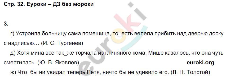 ГДЗ по русскому языку 7 класс тесты Книгина Часть 1, 2. Задание: стр. 32