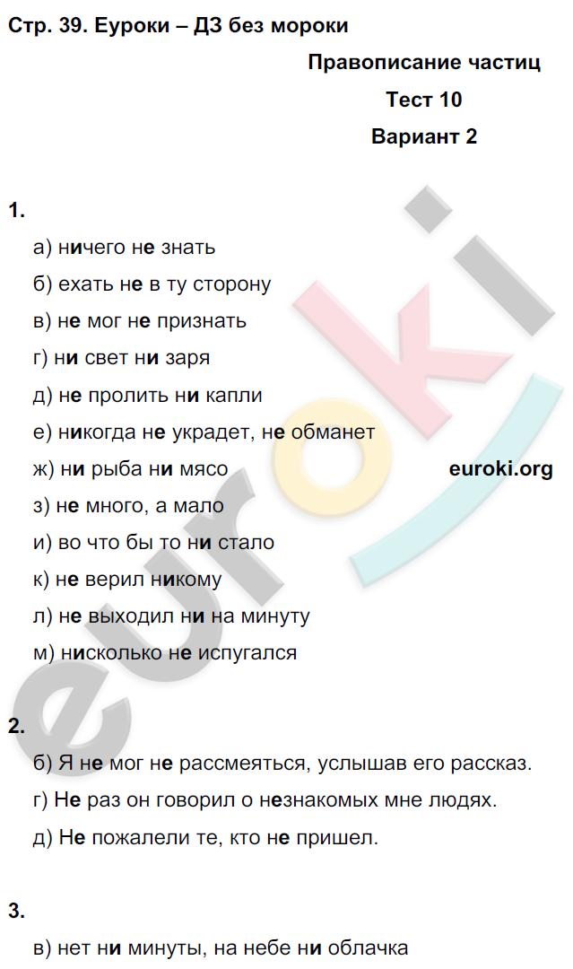 ГДЗ по русскому языку 7 класс тесты Книгина Часть 1, 2. Задание: стр. 39