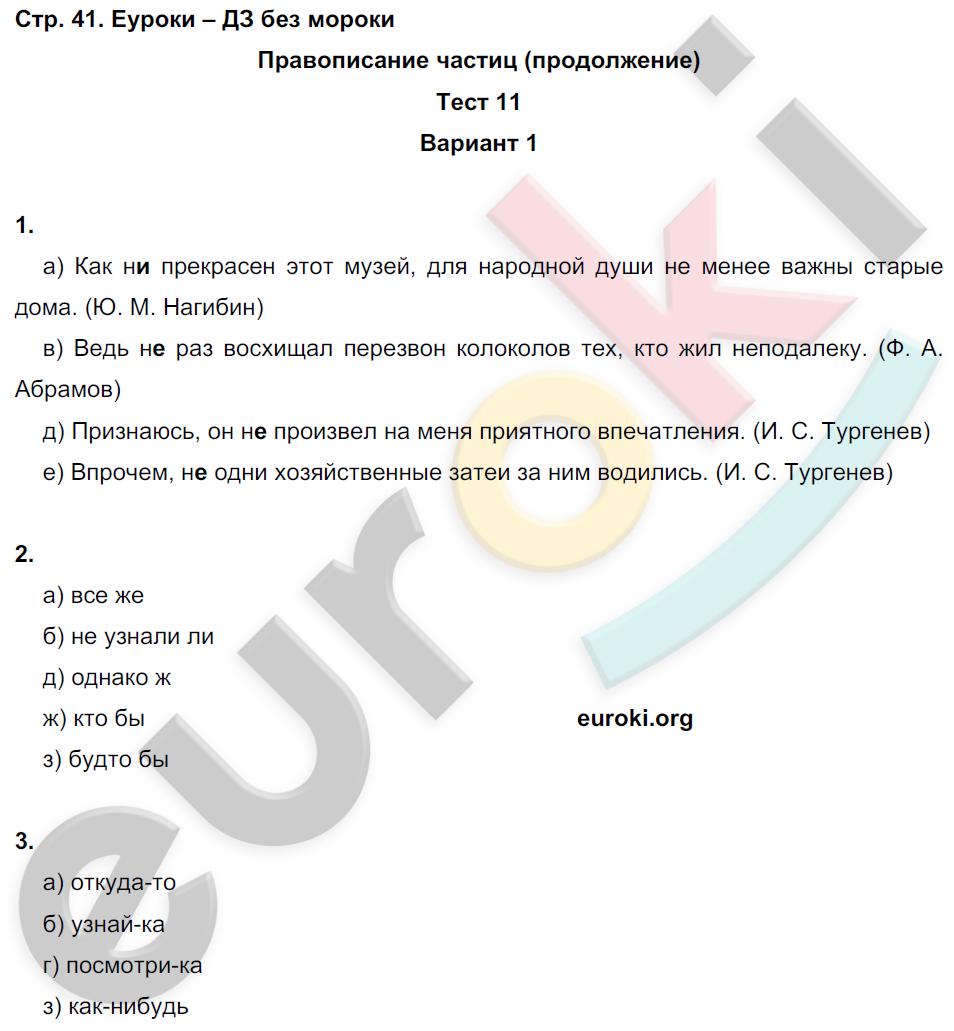 ГДЗ по русскому языку 7 класс тесты Книгина Часть 1, 2. Задание: стр. 41
