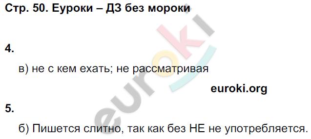 ГДЗ по русскому языку 7 класс тесты Книгина Часть 1, 2. Задание: стр. 50