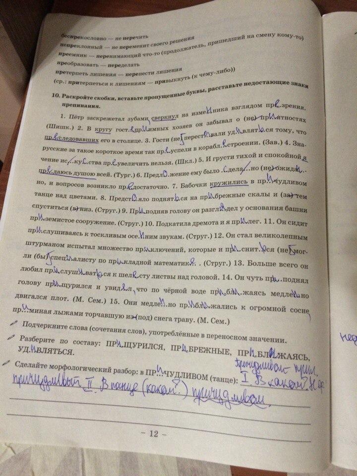 ГДЗ по русскому языку 8 класс рабочая тетрадь Богданова Часть 1, 2. Задание: стр. 12