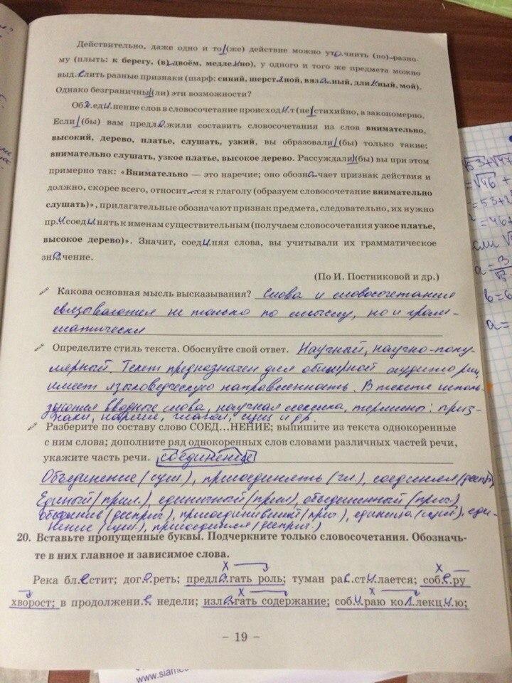 ГДЗ по русскому языку 8 класс рабочая тетрадь Богданова Часть 1, 2. Задание: стр. 19