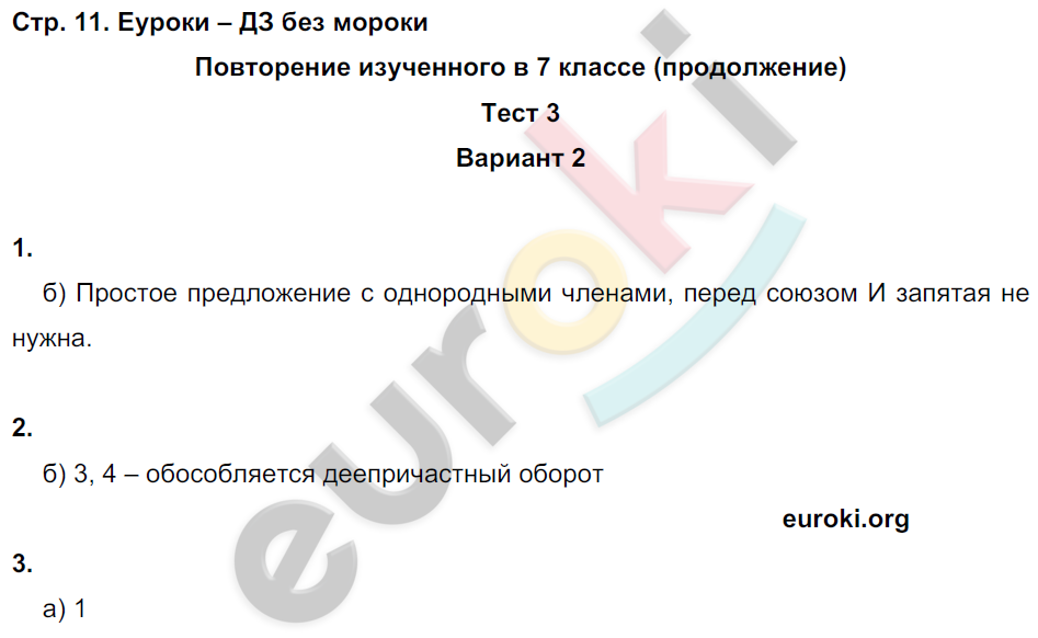 ГДЗ по русскому языку 8 класс тесты Книгина Часть 1, 2. Задание: стр. 11