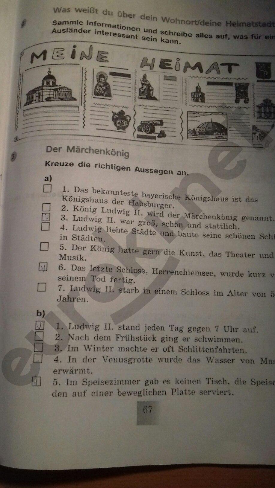 ГДЗ по немецкому языку 6 класс рабочая тетрадь Артемова. Задание: стр. 67