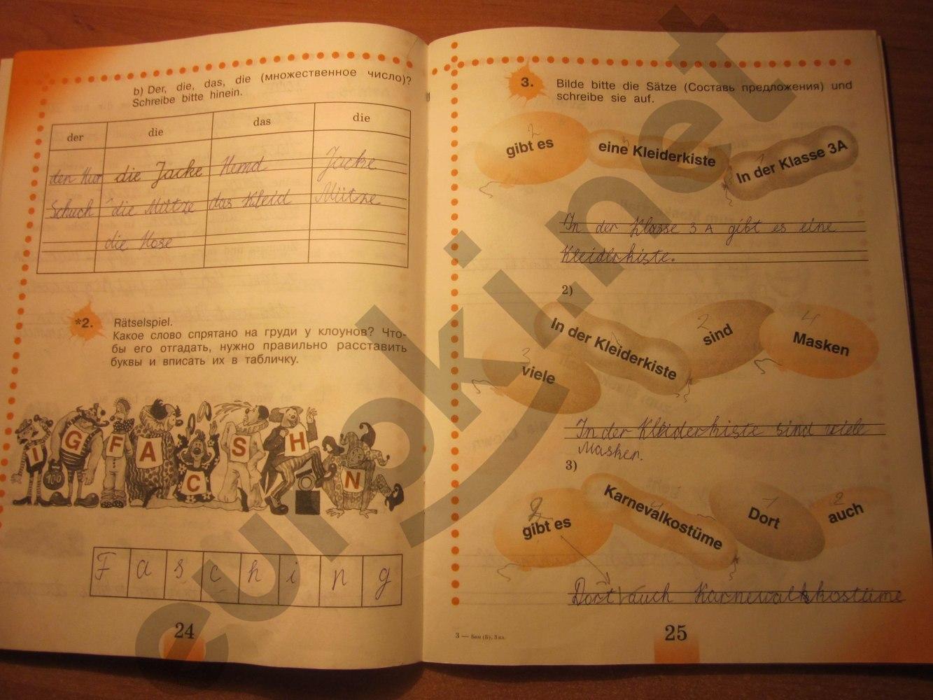 ГДЗ по немецкому языку 3 класс рабочая тетрадь Бим И.Л. Рыжова Л.И. Часть 2. Задание: стр. 24-25