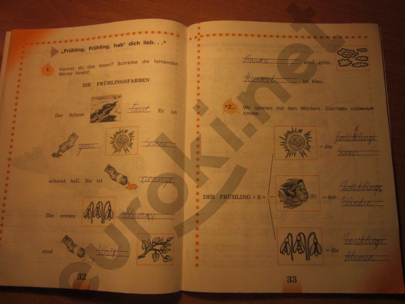 ГДЗ по немецкому языку 3 класс рабочая тетрадь Бим И.Л. Рыжова Л.И. Часть 2. Задание: стр. 32-33