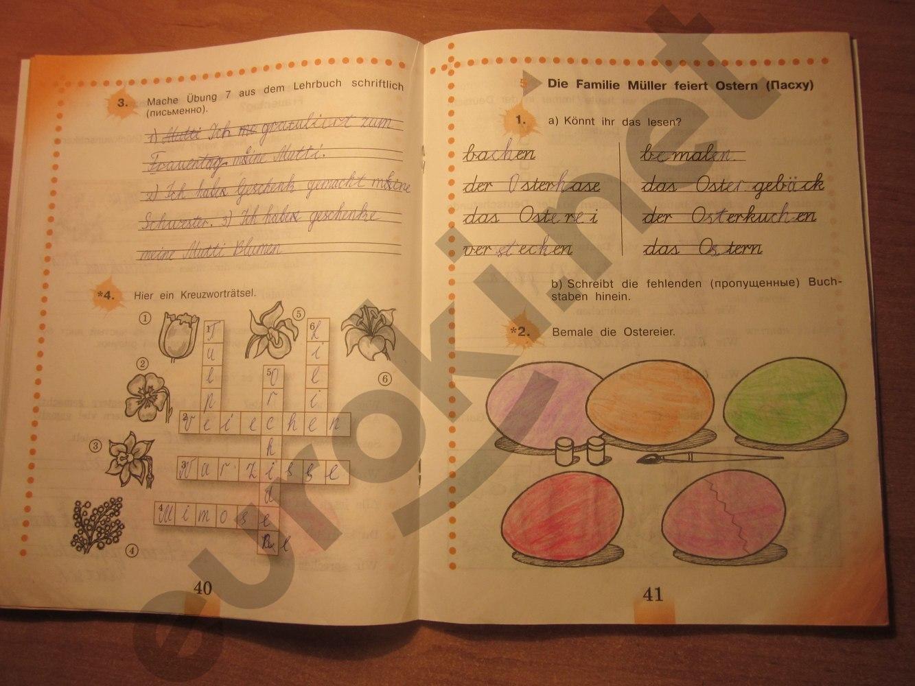ГДЗ по немецкому языку 3 класс рабочая тетрадь Бим И.Л. Рыжова Л.И. Часть 2. Задание: стр. 40-41