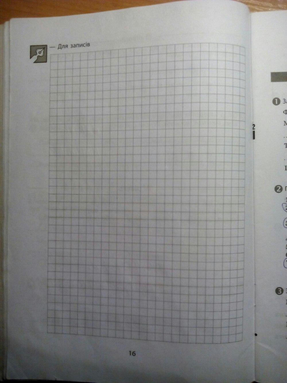 ГДЗ відповіді робочий зошит по биологии 5 класс. Задание: стр. 16