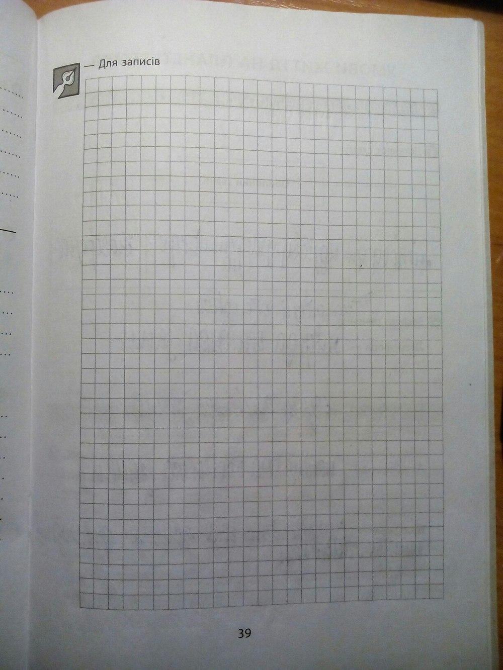 ГДЗ відповіді робочий зошит по биологии 5 класс. Задание: стр. 39