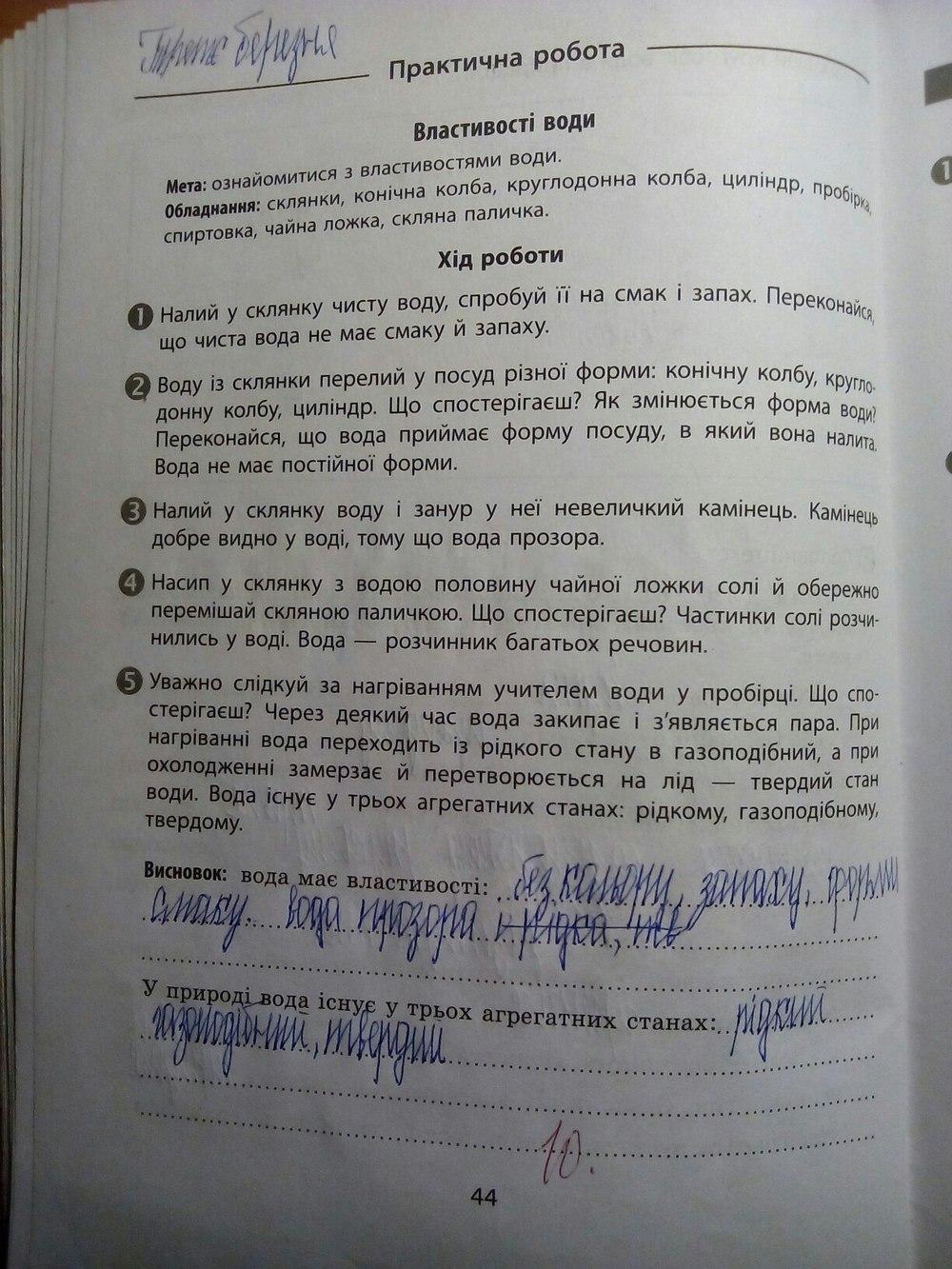 ГДЗ відповіді робочий зошит по биологии 5 класс. Задание: стр. 44