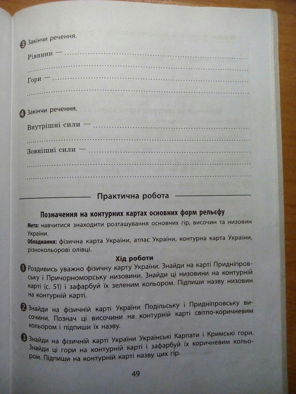 ГДЗ відповіді робочий зошит по биологии 5 класс. Задание: стр. 49