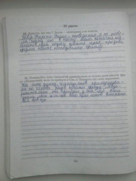 ГДЗ відповіді робочий зошит по литературе 7 класс. Задание: стр. 104