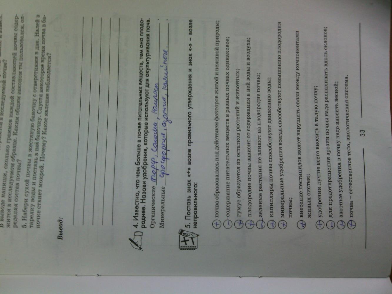 ГДЗ відповіді робочий зошит по биологии 6 класс Котик, Гусева. Задание: стр. 33