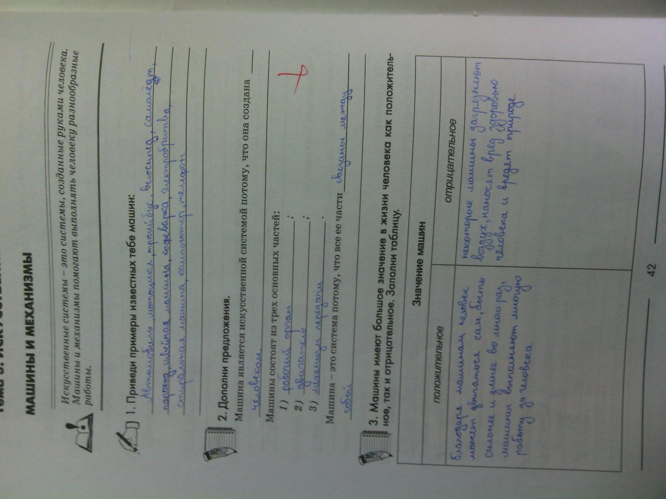 ГДЗ відповіді робочий зошит по биологии 6 класс Котик, Гусева. Задание: стр. 42