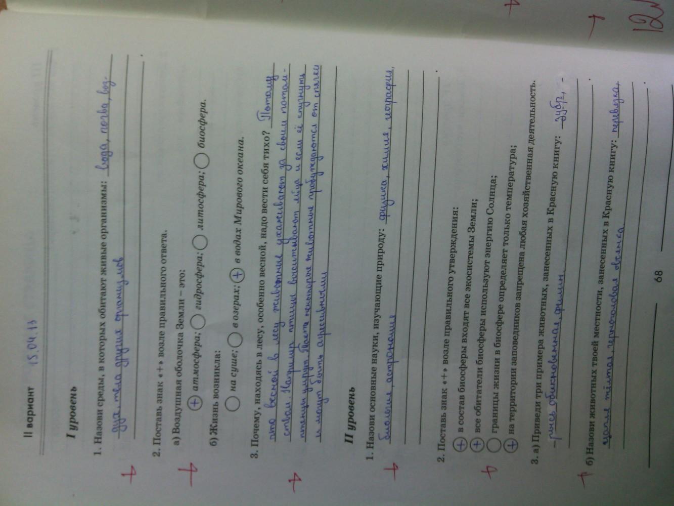 ГДЗ відповіді робочий зошит по биологии 6 класс Котик, Гусева. Задание: стр. 68