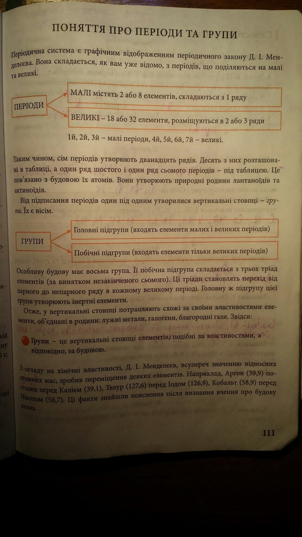 ГДЗ відповіді робочий зошит по химии 8 класс. Задание: стр. 111