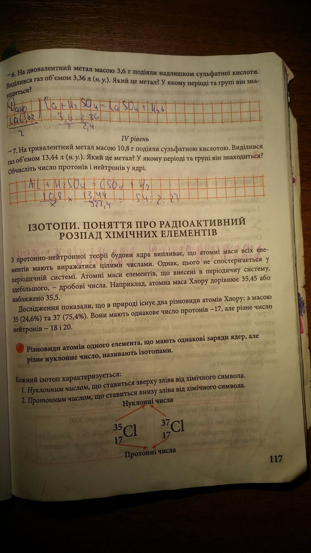 ГДЗ відповіді робочий зошит по химии 8 класс. Задание: стр. 117