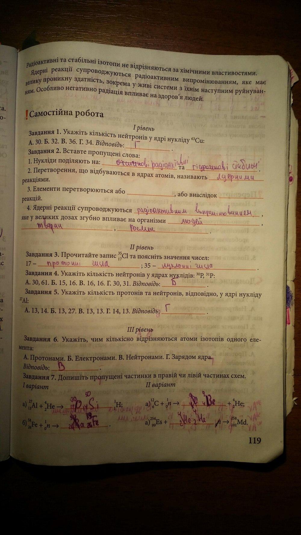 ГДЗ відповіді робочий зошит по химии 8 класс. Задание: стр. 119