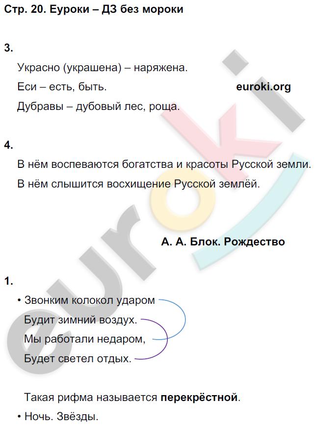 ГДЗ по литературному чтению 4 класс рабочая тетрадь Ефросинина Часть 1, 2. Задание: стр. 20
