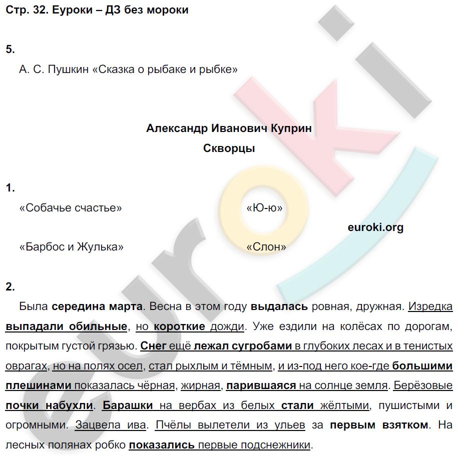 ГДЗ по литературному чтению 4 класс рабочая тетрадь Ефросинина Часть 1, 2. Задание: стр. 32