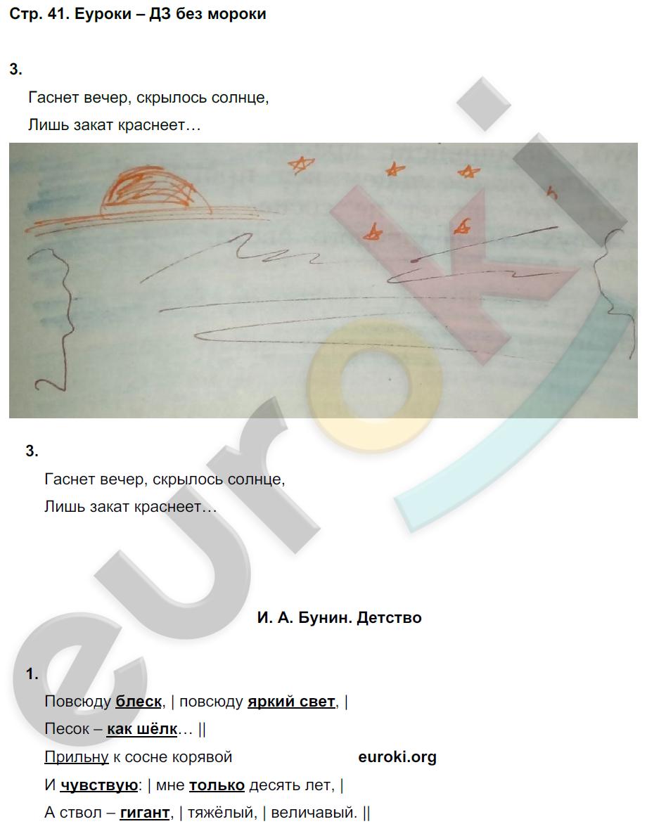 ГДЗ по литературному чтению 4 класс рабочая тетрадь Ефросинина Часть 1, 2. Задание: стр. 41