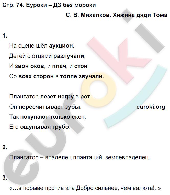 ГДЗ по литературному чтению 4 класс рабочая тетрадь Ефросинина Часть 1, 2. Задание: стр. 74