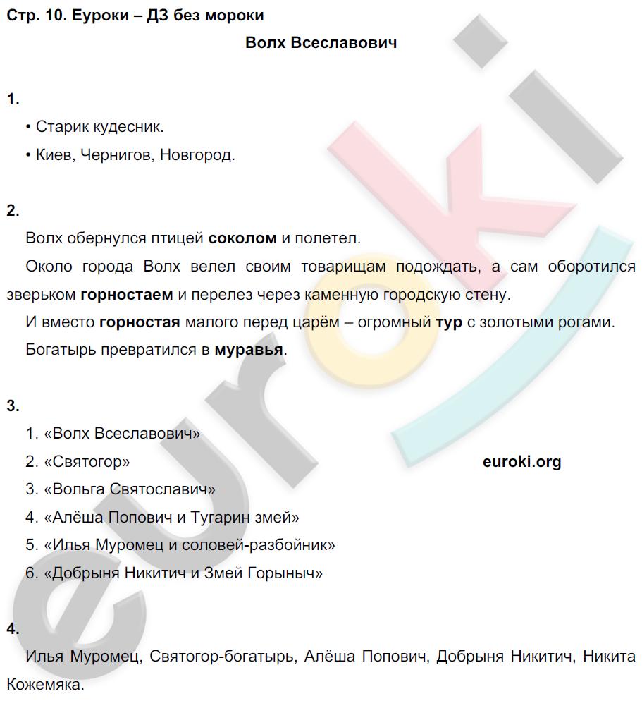 ГДЗ по литературному чтению 4 класс рабочая тетрадь Ефросинина Часть 1, 2. Задание: стр. 10