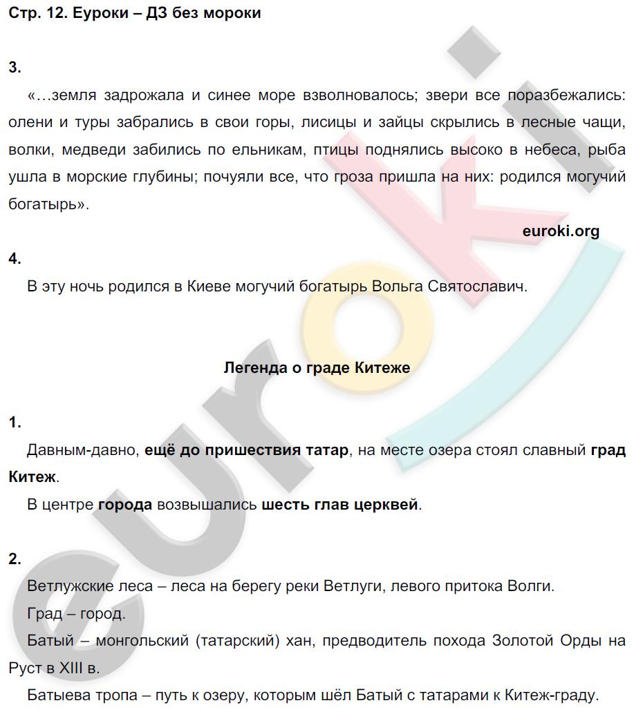 ГДЗ по литературному чтению 4 класс рабочая тетрадь Ефросинина Часть 1, 2. Задание: стр. 12