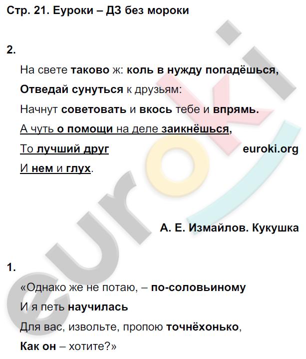 ГДЗ по литературному чтению 4 класс рабочая тетрадь Ефросинина Часть 1, 2. Задание: стр. 21