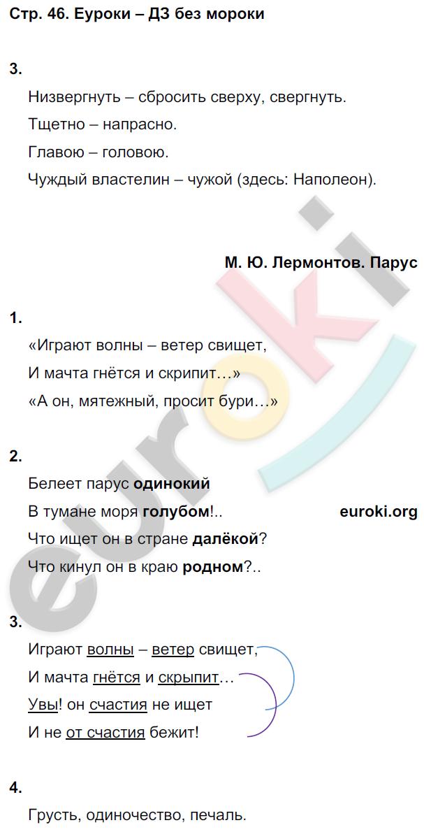 ГДЗ по литературному чтению 4 класс рабочая тетрадь Ефросинина Часть 1, 2. Задание: стр. 46
