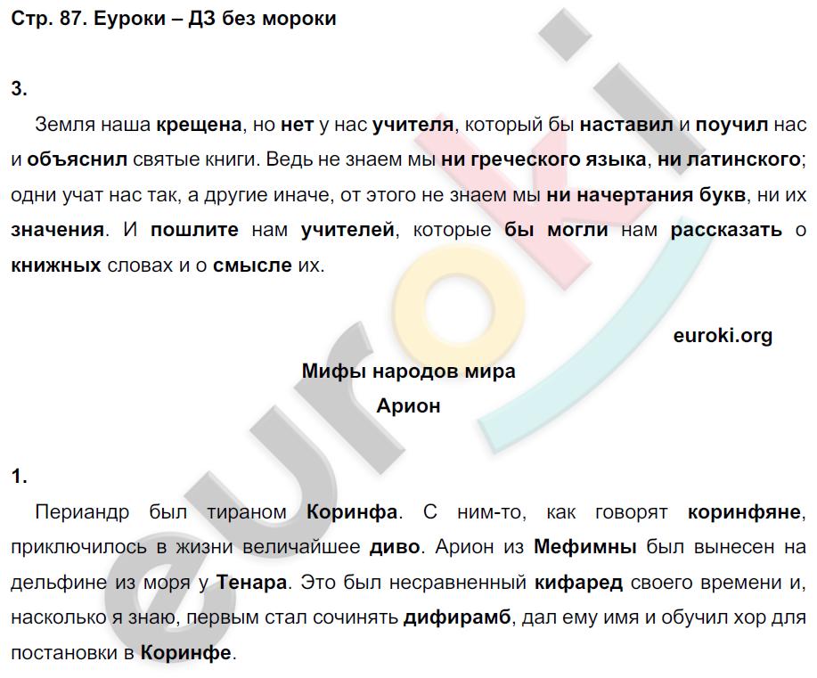 ГДЗ по литературному чтению 4 класс рабочая тетрадь Ефросинина Часть 1, 2. Задание: стр. 87