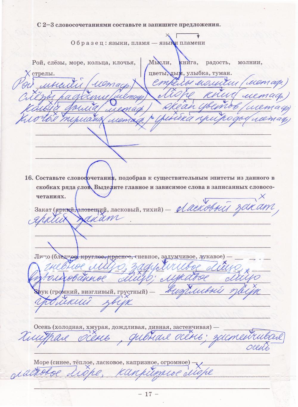 ГДЗ по русскому языку 8 класс рабочая тетрадь Богданова Часть 1, 2. Задание: стр. 17