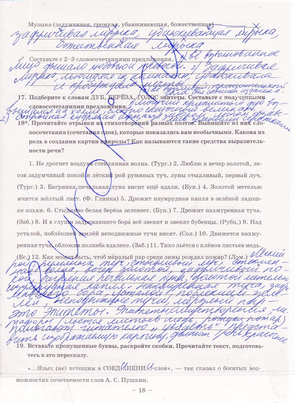 ГДЗ по русскому языку 8 класс рабочая тетрадь Богданова Часть 1, 2. Задание: стр. 18