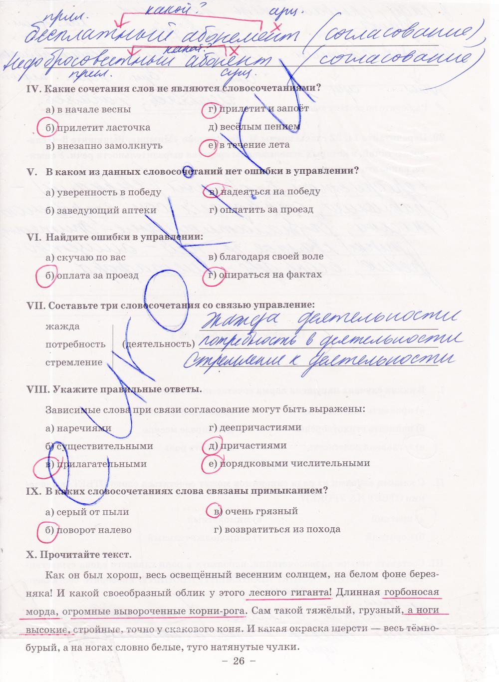 ГДЗ по русскому языку 8 класс рабочая тетрадь Богданова Часть 1, 2. Задание: стр. 26