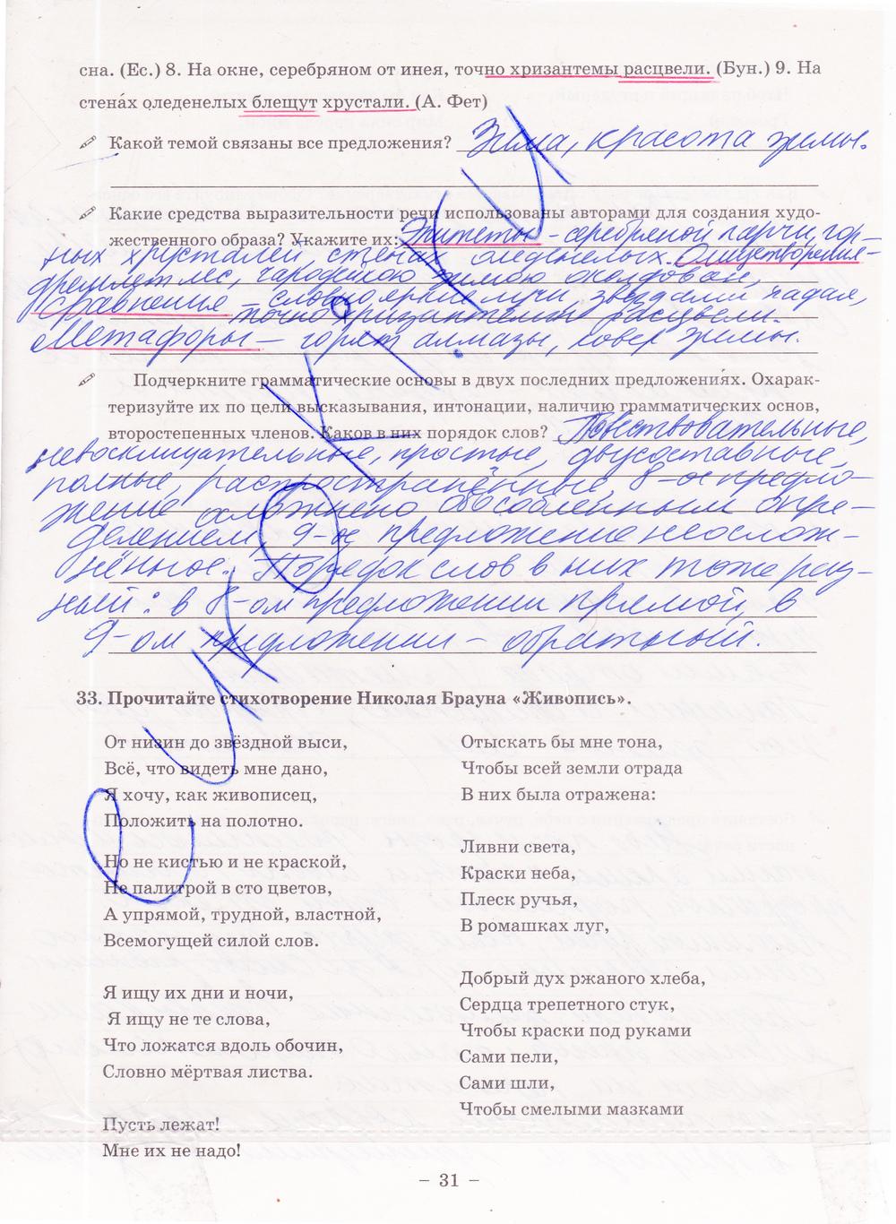 ГДЗ по русскому языку 8 класс рабочая тетрадь Богданова Часть 1, 2. Задание: стр. 31