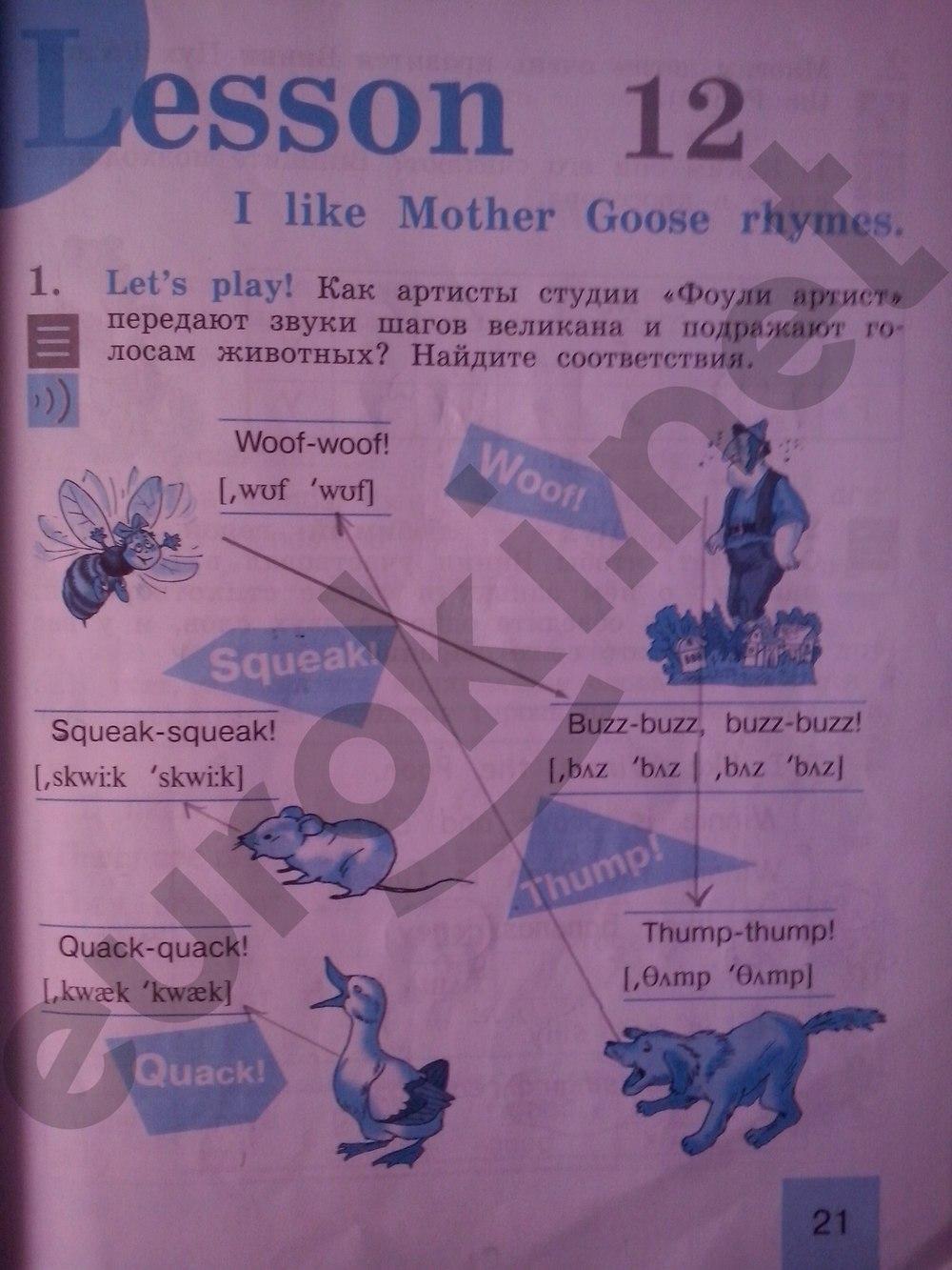 ГДЗ по английскому языку 2 класс рабочая тетрадь Кузовлев. Задание: стр. 21