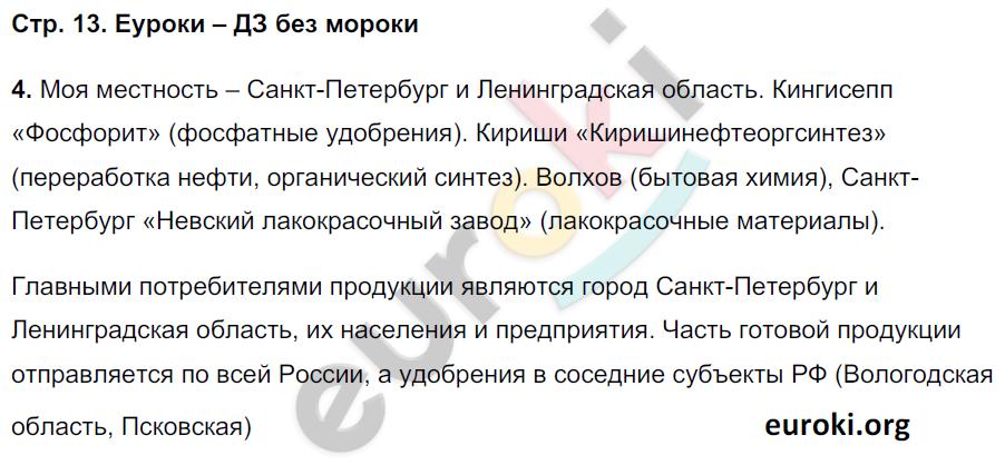 ГДЗ по географии 9 класс рабочая тетрадь Баринова, Суслов. Задание: стр. 13