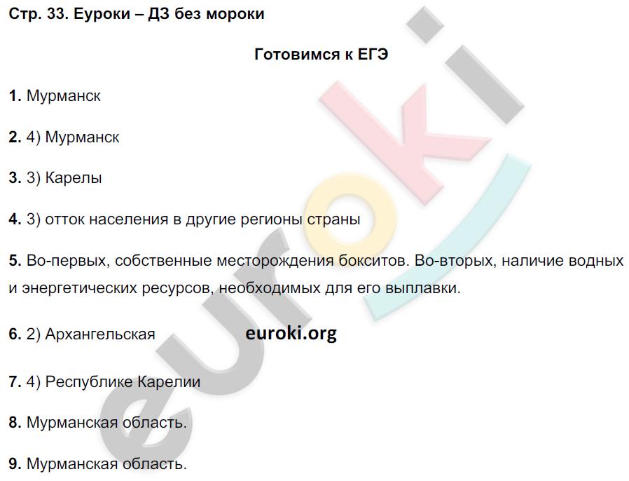 ГДЗ по географии 9 класс рабочая тетрадь Баринова, Суслов. Задание: стр. 33