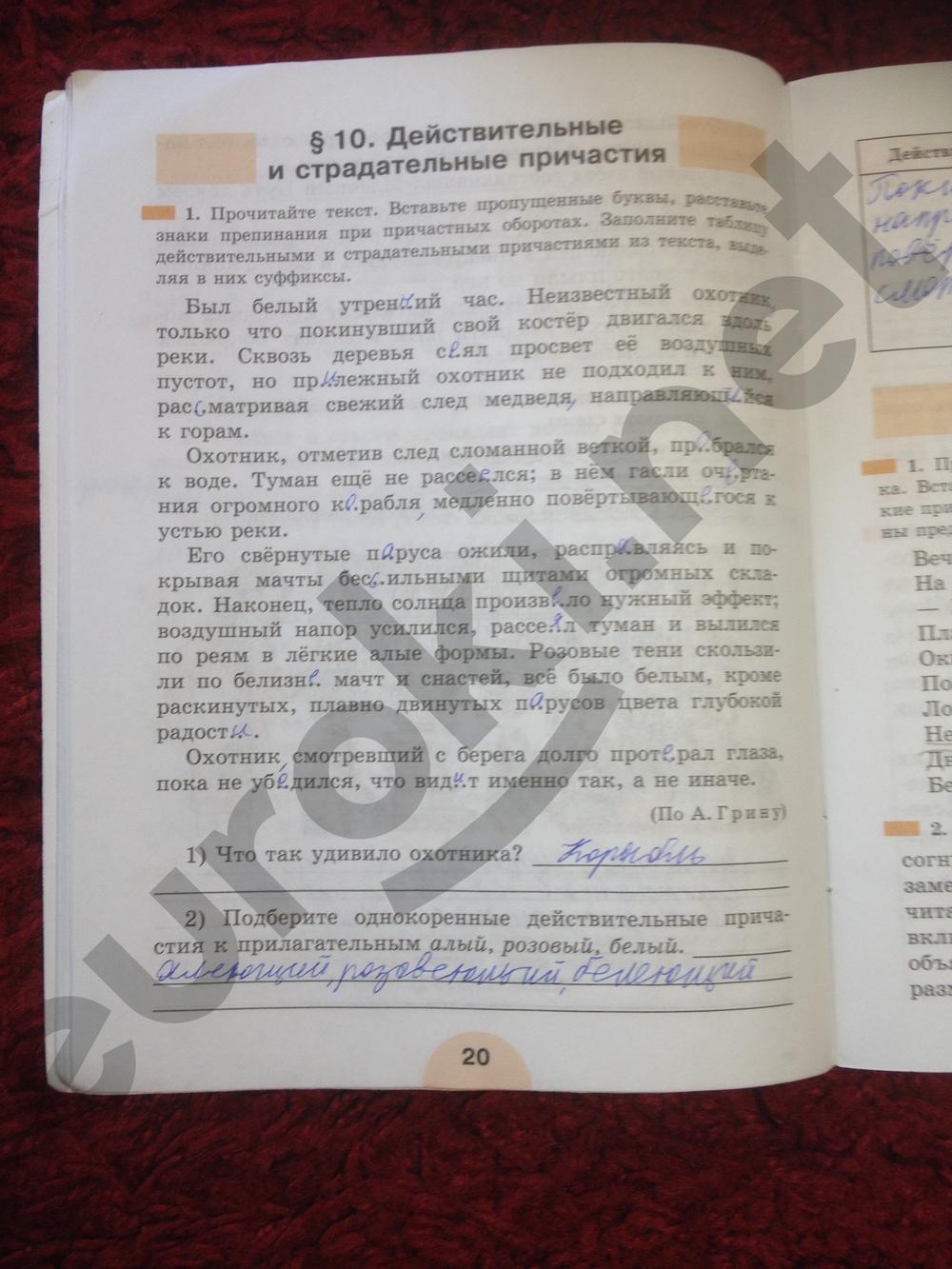 ГДЗ по русскому языку 7 класс рабочая тетрадь Рыбченкова, Роговик Часть 1, 2. Задание: стр. 20