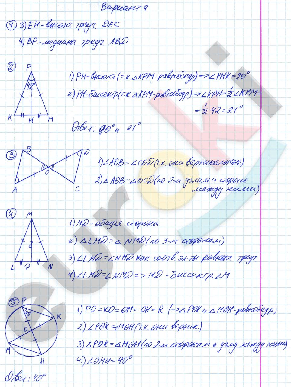 ГДЗ по геометрии 7 класс контрольные работы Мельникова КР-2. Треугольники. Задание: Вариант 4