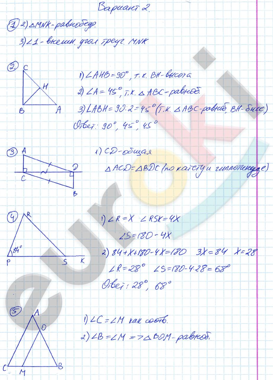 ГДЗ по геометрии 7 класс контрольные работы Мельникова КР-4. Соотношения между сторонами и углами треугольника. Задание: Вариант 2