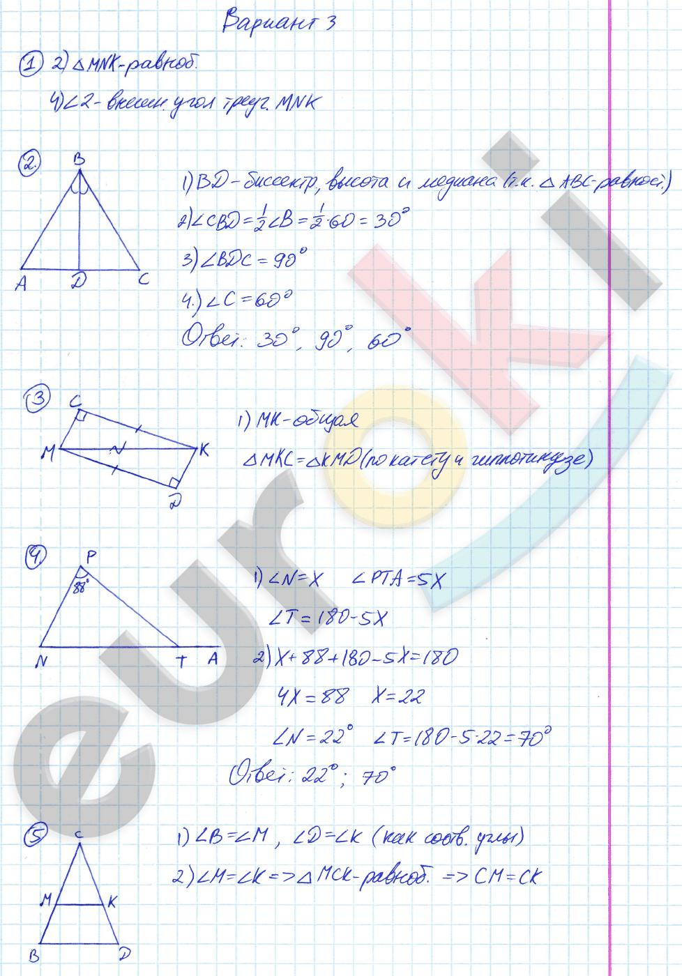 ГДЗ по геометрии 7 класс контрольные работы Мельникова КР-4. Соотношения между сторонами и углами треугольника. Задание: Вариант 3